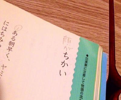 shukudai_note