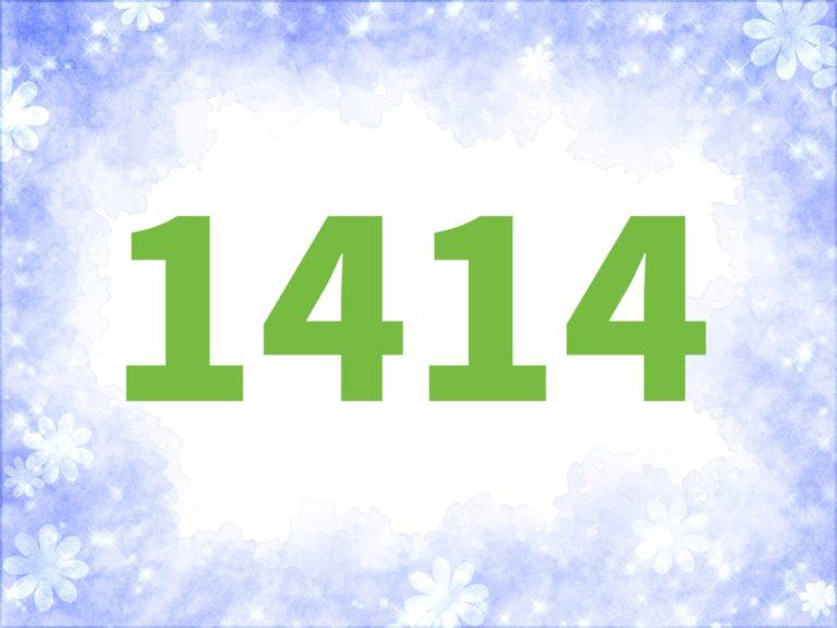 エンジェル ナンバー 1414