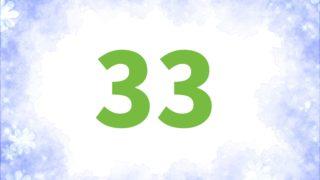 33 エンジェル ナンバー
